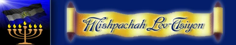 Mishpachah Lev-Tsiyon - MLT - Josephite Messianic Israel - Logo Copyright © 2007 MLT - All Rights Reserved